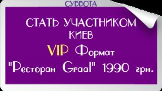 Стать-Участником-вип-формат