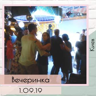 быстрые свидания в Киеве