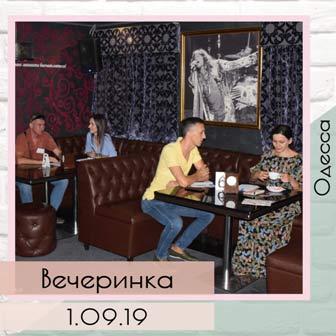 быстрые свидания в Одессе