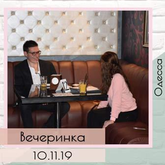 быстрые свидания Одесса