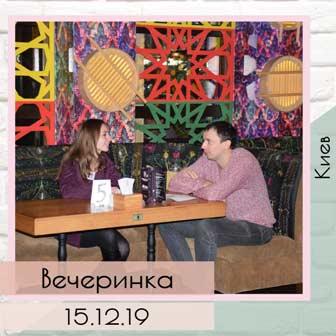 лучшие свидания в Киеве